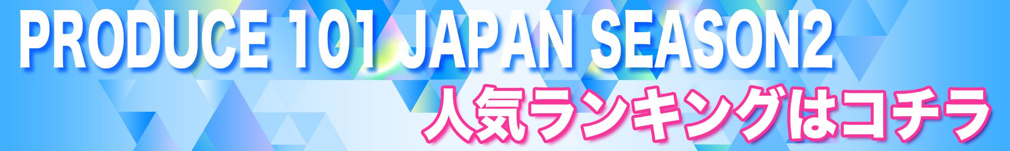 PRODUCE 101 JAPAN SEASON2 人気ランキング